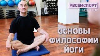 #ВСЕМСПОРТ - Йога для начинающих. Введение в философию йоги.