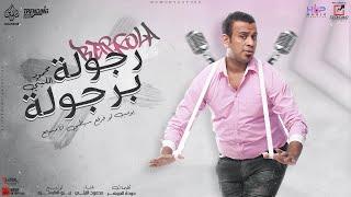 محمود الليثي | رجوله برجوله جديد 2021 | Mahmoud Ellithy - Regola bergola (hup music ) تحميل MP3