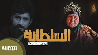 السلطانة   احمد الساعدي   للأم العراقية الصابرة   2021 تحميل MP3