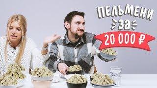 КТО СЪЕСТ БОЛЬШЕ ПЕЛЬМЕНЕЙ ПОЛУЧИТ 20.000 РУБЛЕЙ [Рецепты Bon Appetit]
