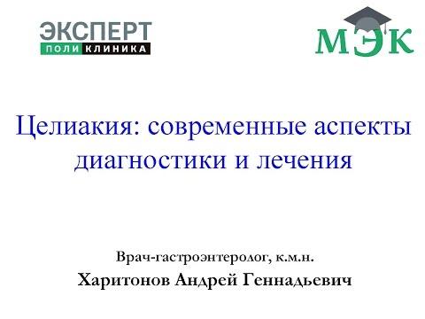, title : 'Целиакия: диагностика и лечение (лекция для врачей)'