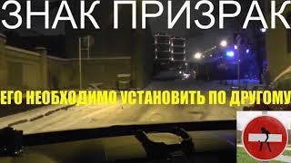 Опасные игры с Дорожными Знаками в нашем городе Санкт - Петербурге.