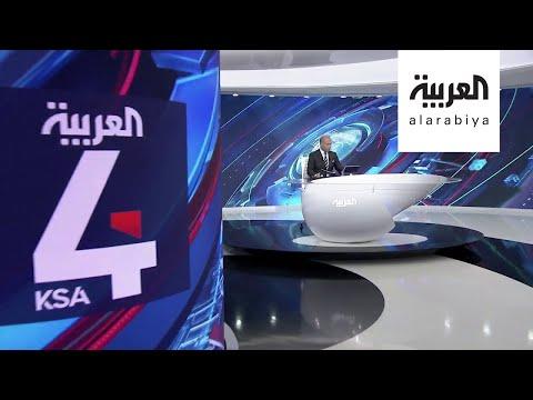 العرب اليوم - شاهد: السعودية تبدأ الدراسة