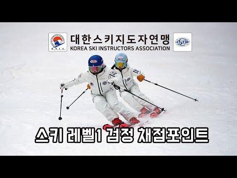 스키레벨1 검정 종목별 채점포인트 - 대한스키지도자연맹 -