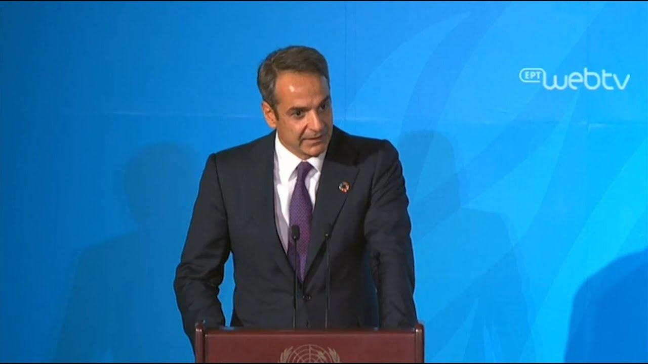 Ομιλία του Πρωθυπουργού Κυριάκου Μητσοτάκη στη Σύνοδο Κορυφής του ΟΗΕ για το Κλίμα