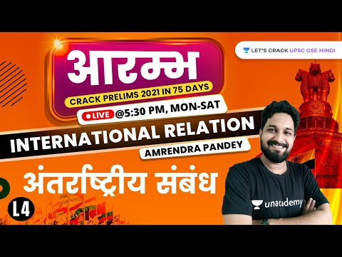 अंतर्राष्ट्रीय संबंध | Aarambh | PT Special | Lecture 4 | UPSC CSE/IAS 2021 | Amrendra Pandey