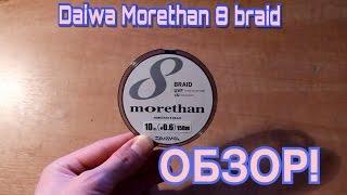 Daiwa morethan uvf 8 braid si