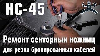 Ремонт НС-45