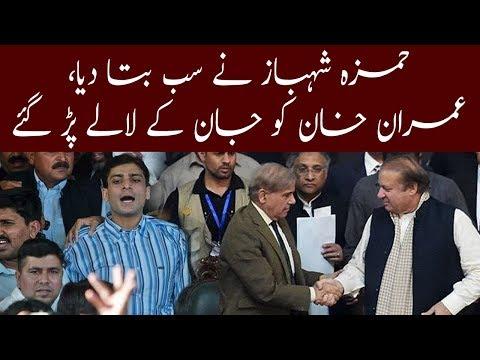 Hamza Shehbaz Reveal The Big Truth | Takrar with Imran Khan | Express News