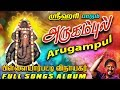 Arugampul | அருகம்புல் | Srihari | Vinayagar Songs | Full Songs