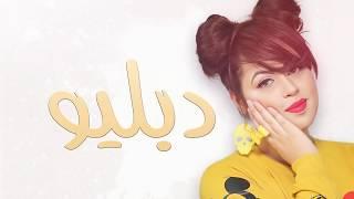 Lamia Zaidi - W  لمياء الزايدي - دبليو