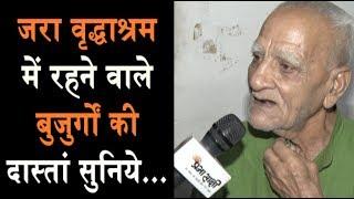 भोपाल के अपना घर में रहने वाले बुजुर्ग इस तरह गुजार रहे हैं अपना जीवन