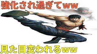 鉄拳7 ロウ調整変更点LAW【新シーズン2】