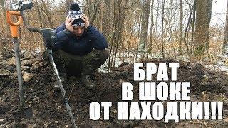 БРАТ В ШОКЕ ОТ ТОГО, ЧТО НАШЕЛ В ЛЕСУ / Russian Digger