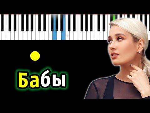 Клава Кока - Бабы | Piano_Tutorial | Разбор | КАРАОКЕ | НОТЫ + MIDI