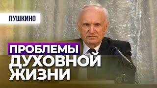 Основные проблемы духовной жизни современного человека (г.Пушкино, 2015.03.18) — Осипов А.И.