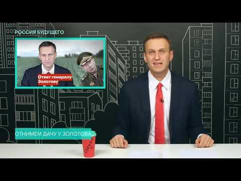 Навальный: Золотов съехал с сатисфакции онлайн видео