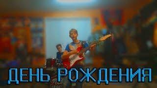m1shka - ДЕНЬ РОЖДЕНИЯ