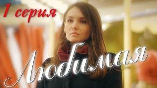 Любимая - Серия 1 - русская мелодрама HD