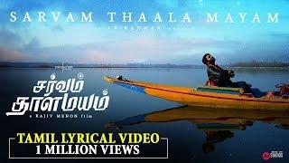 Sarvam Thaala Mayam - Full Lyrical Video (Tamil ) | A R Rahman | GV Prakash | JioStudios