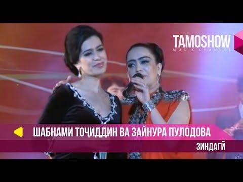 Зайнура Пулодова & Шабнами Точиддин - Зиндаги
