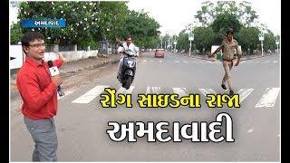 Wrong side na Raja Amdavadi ॥ Sandesh News TV