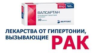 Таблетки от давления, вызывающие РАК. Внимание гипертоникам!