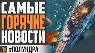 НОВЫЙ АВ, H24, ПЕРЕПИЛ ПЕРКОВ. ОТВЕТЫ РАЗРАБОТЧИКОВ ⚓ World of Warships