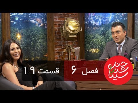 "Chandshanbeh Ba Sina - Nazanin Fara - ""Season 6 Episode 19"" OFFICIAL VIDEO"