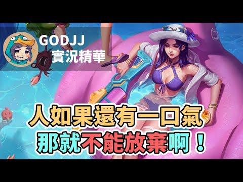 GodJJ表示:如果還有一口氣 絕對不能放棄!!