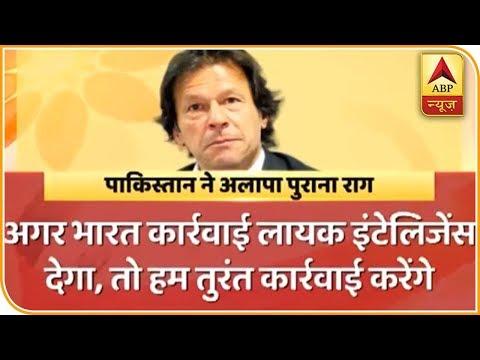 पाकिस्तान की बेशर्मी ! इमरान खान ने फिर मांगा पुलवामा हमले का सबूत, भारत ने दिया करारा जवाब