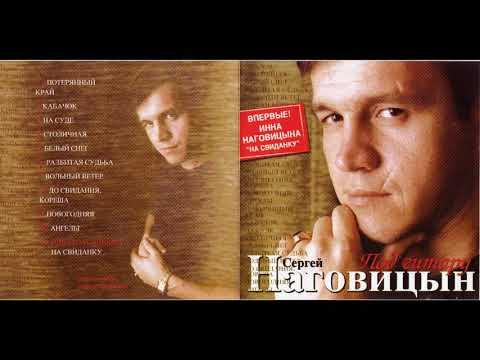 Сергей Наговицын   2006   Под Гитару