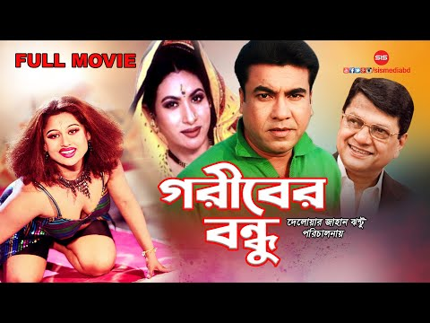 Download GORIBER BONDHU | Bangla Movie | Manna | Chompa | Natun | Alamgir | SIS Media HD Mp4 3GP Video and MP3