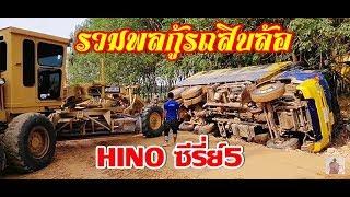 HINO 344 ลื่นไถลคว่ำลงข้างทาง เพราะถนนมันลื่น ต้องระดมพลมาช่วยกันทั้งทีมเลย
