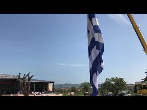 Η μεγαλύτερη σημαία της Ελλάδας υψώθηκε στην Αλεξανδρούπολη!