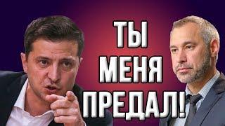 Генпрокурор Рябошапка смачно подставил Зеленского!