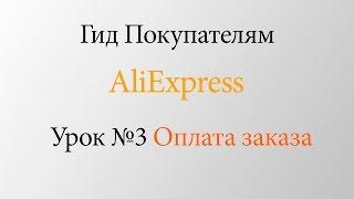 Гид Покупателям AliExpress. Урок №3 Оплата заказа