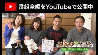 「2165のきぼう~福島10年それぞれの歩み~」福島中央テレビ50周年記念番組