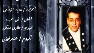 مازيكا علاء عبد الخالق - وصانى تحميل MP3