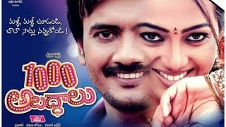 1000 Abaddalu - Theatrical Trailer - Sai Ram Shankar, Esther, Nagendra Babu