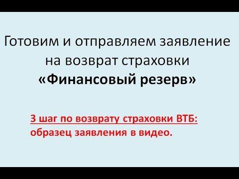 Заявление на возврат страховки ВТБ Финансовый резерв