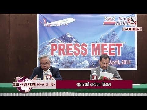 KAROBAR NEWS 2018 04 03 नेपाल एयरलाइन्सले ८ वटा जहाज किन्दै (भिडियोसहित)