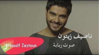 Nassif Zeytoun - Sawt Rbaba [Official Music Video] / ناصيف زيتون - صوت ربابة