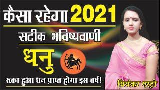Dhanu Rashifal 2021 ll धनु राशिफल ll संपूर्ण वार्षिक राशिफल 2021 - Download this Video in MP3, M4A, WEBM, MP4, 3GP