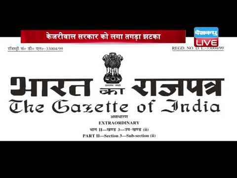Kejriwal सरकार को लगा तगड़ा झटका ,AAP के 20 विधायकों की सदस्यता गई #DBLIVE