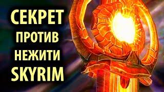 Skyrim - СЕКРЕТ мощнейшего оружия против нежити и его прокачка! Рассветная заря
