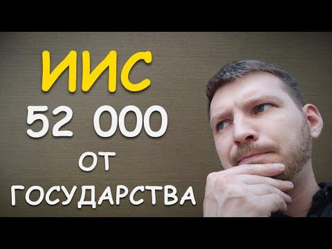 КАЖДЫЙ ИНВЕСТОР должен знать про ИИС! Как получить 52000 рублей от государства