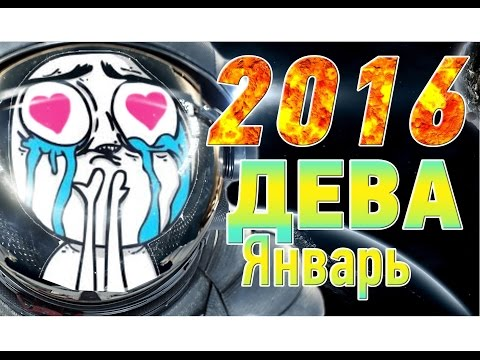 Гороскоп кабан стрелец 2016