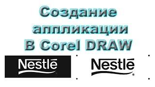 CorelDRAW.  Создание аппликации