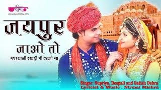 जयपुर जाओ तो – भाँगडली  Jaipur Jao To |  Rajasthani Folk Dance । Ghoomar | Superhit Rajasthani Song